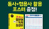 『스쿠스쿠 일본어 독학 첫걸음』 개정출간 이벤트 일본어 활용 포스터(포인트차감)