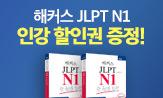 해커스 JLPT N1 한 권으로 합격 출간 이벤트 해커스 일본어 인강 10% 할인권(PDF 다운)