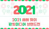 <2021 한빛미디어 브랜드전> (한빛미디어 박스, 캘린더, 노트, 다이어리 중 선택(행사 도서 구매시))
