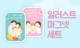 김영사 가정육아 기획전(행사도서 포함 2만원 이상 구매 시 마그넷 선택(포인트차감))