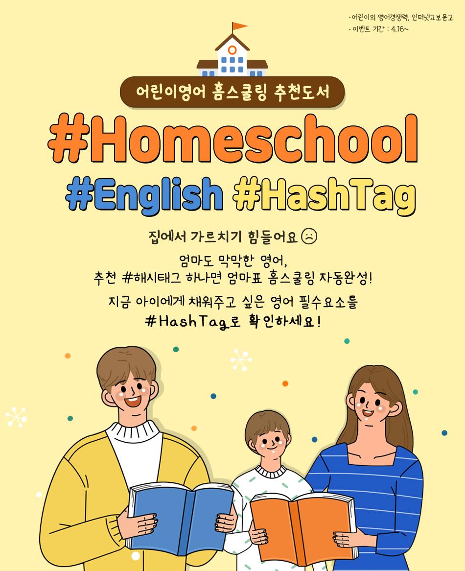 어린이영어 홈스쿨링 추천도서 #Homeschool  #English #HashTag 집에서 가르치기 힘들어요 엄마도 막막한 영어, 추천 #해시태그 하나면 엄마표 홈스쿨링 자동완성! 지금 아이에게 채워주고 싶은 영어 필수요소를 #HashTag로 확인하세요!