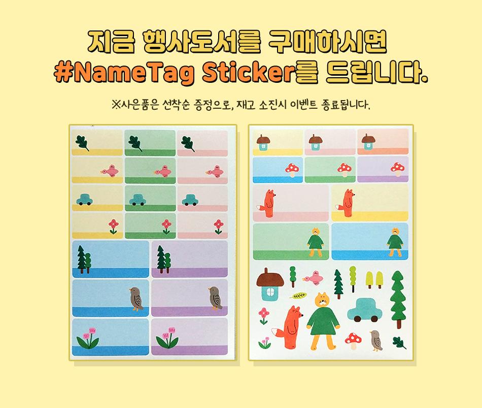 지금 행사도서를 구매하시면 #NameTag Sticker를 드립니다. ※사은품은 선착순 증정으로, 재고 소진시 이벤트 종료됩니다.