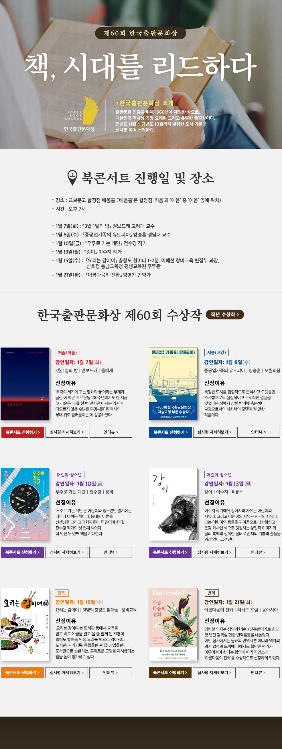제60회 한국출판문화상