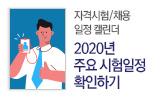 2020 자격시험 일정 체크!(2020년 자격시험 일정과 지금 이시간 베스트 교재를 함께 확인해보세요!)