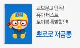 유아 베스트 토이북 할인전 X 뽀로로 저금통(행사도서 2만원이상 구매 시 뽀로로 저금통 선택)