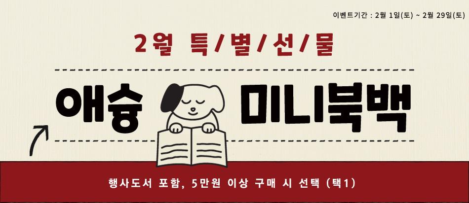 2월 특/별/선/물 애슝 미니북백