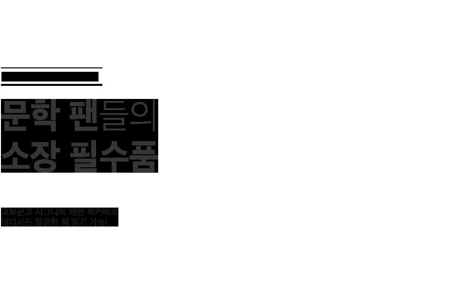 문학 커버스토리 vol.24 문학 팬들의 소장 필수품