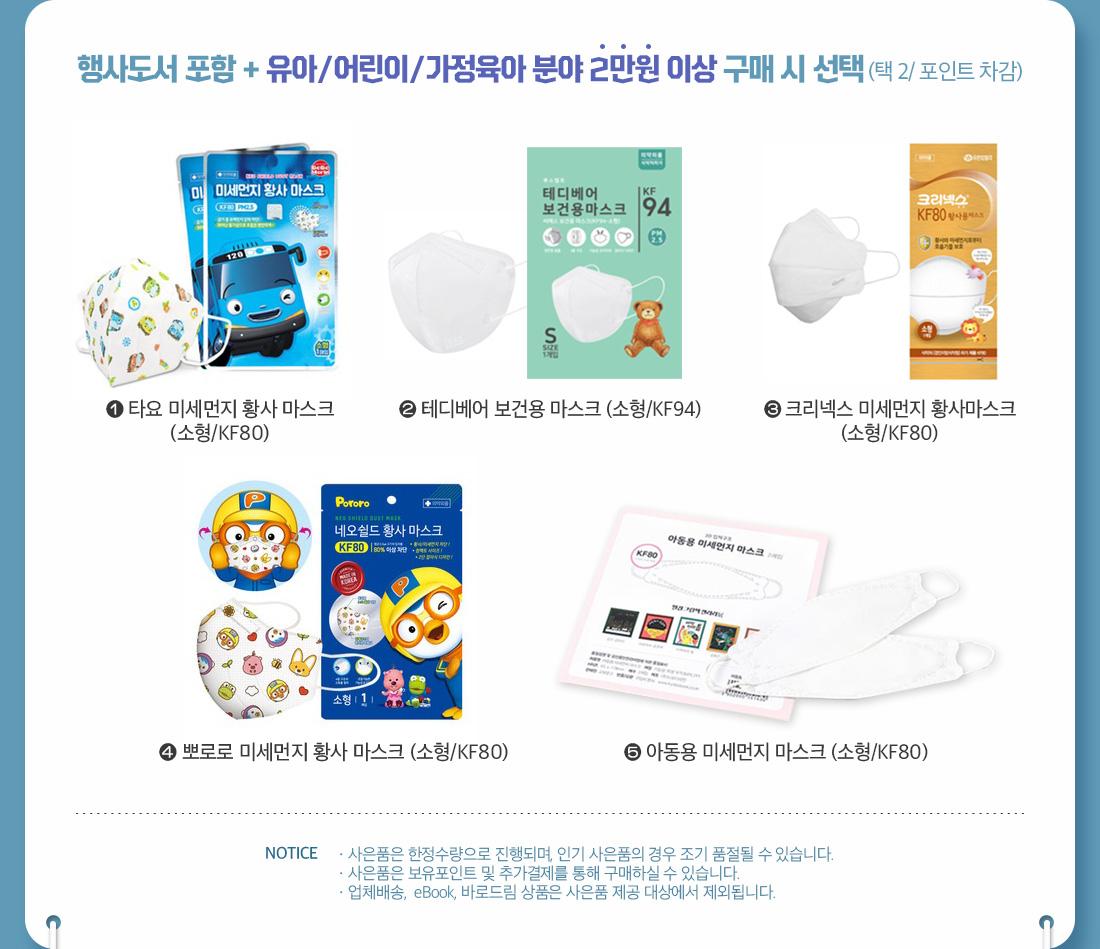 행사도서 포함 + 유아/어린이분야 1만원 이상 구매 시 선택 (택 1/포인트차감)