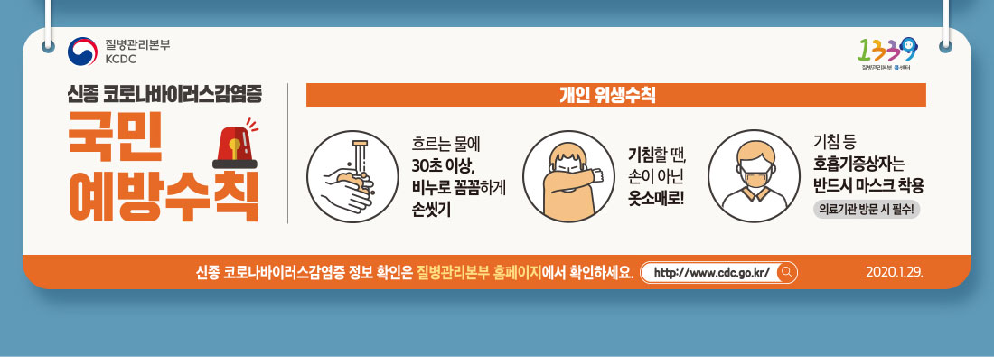 (1.29. 발행) X배너용 신종 코로나바이러스감염증 국민예방수칙(개인위생)_국문. 신종 코로나바이러스감염증 정보 확인은 질병관리본부 홈페이지에서 확인하세요