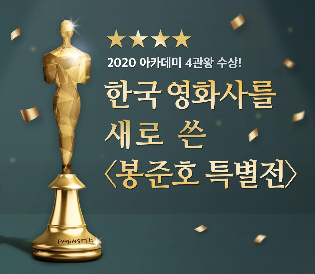 2020 아카데미 4관왕 수상! 한국 영화사를 새로 쓴 봉준호 특별전