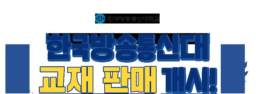 한국방송통신대 교재 판매 개시!