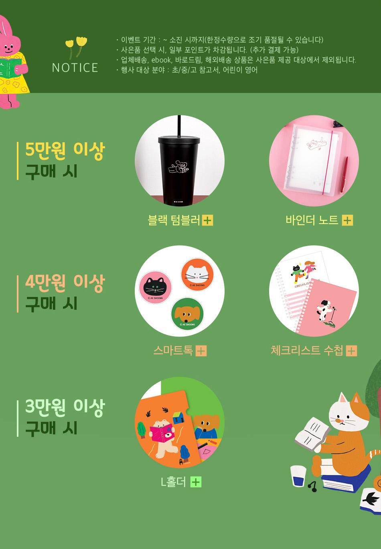 교보문고X애슝 특별 선물 행사 도서 포함 구매 시, 금액별 사은품
