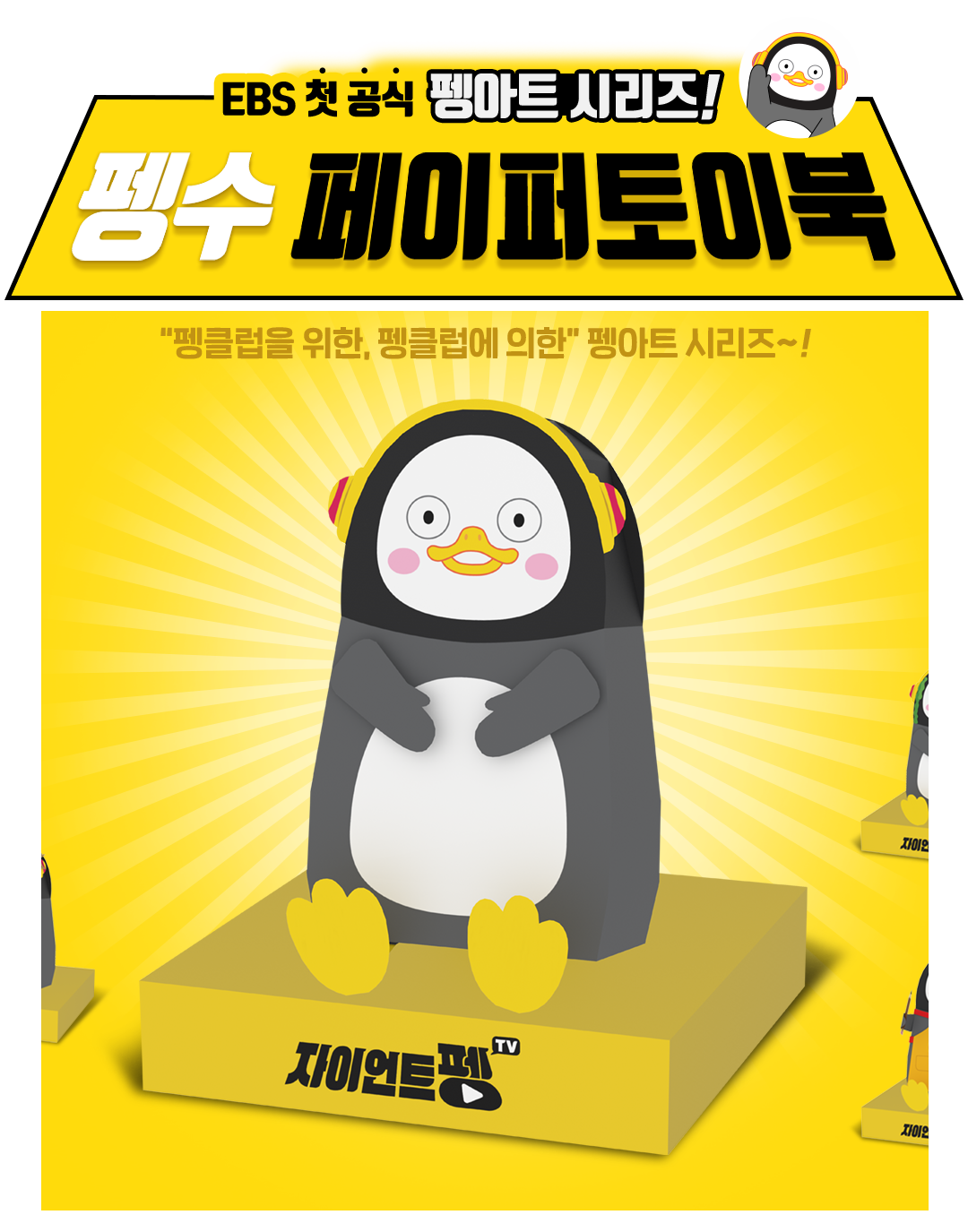 EBS 첫 공식 펭아트 시리즈! 펭수 페이퍼토이북. 펭클럽을 위한, 펭클럽에 의한 펭아트 시리즈~!
