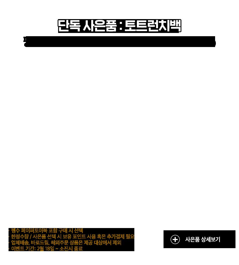 단독 사은품:토트런치백. 펭수 페이퍼토이북 구매 시 선택(4종 중 택1)