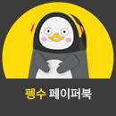 펭수 페이퍼토이북 예약판매