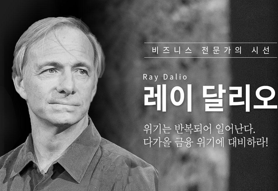 비즈니스 전문가의 시선 Ray Dalio 레이 달리오