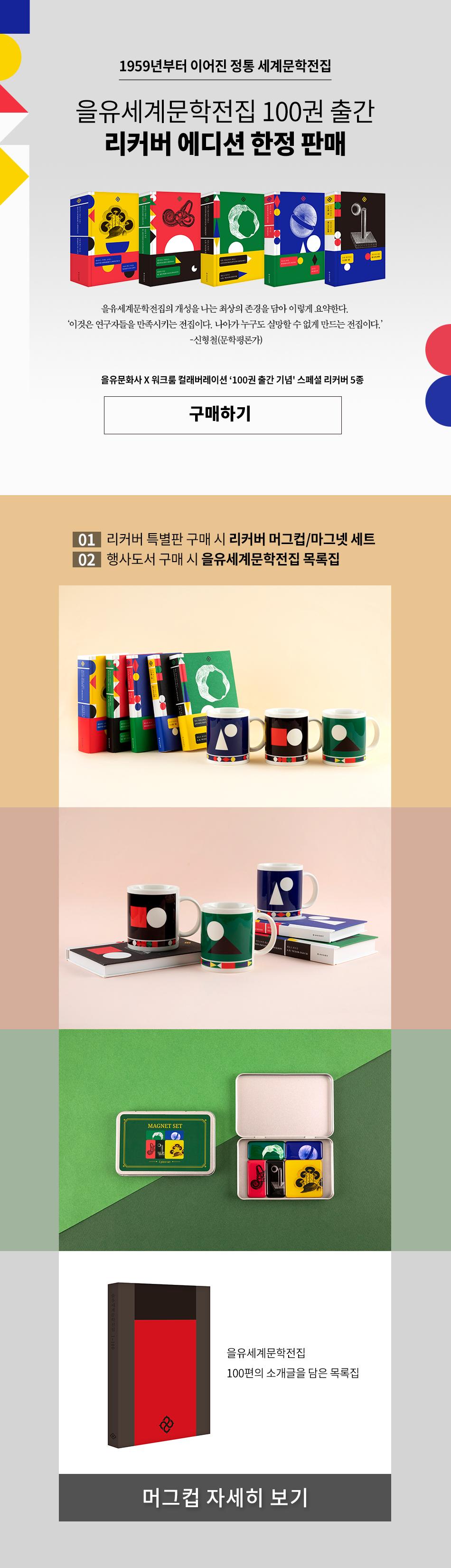 을유세계문학전집 100권 출간 리커버 에디션 한정 판매