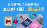 2020년 1학기 대학교재전(더쿠클립보드X최대 15,000원 절약기회!)