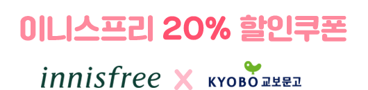 이니스프리 20% 할인쿠폰