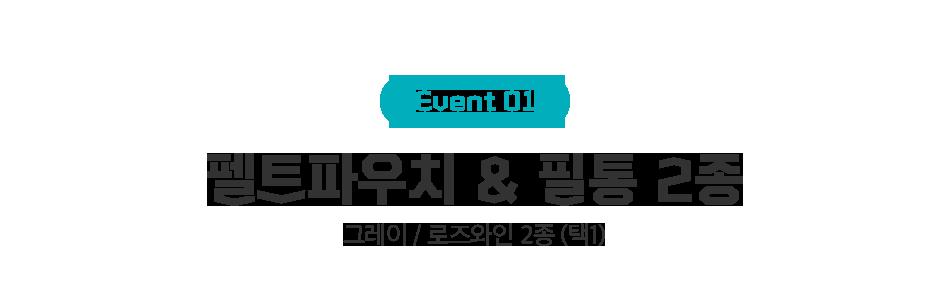 01. Kyobo X DUCKOO ClipBoard 교보와 덕후의 만남. 신학기 필수품 클립보드 3종(택1)