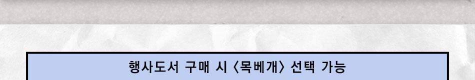 행사도서 구매 시 <목배개> 선택 가능