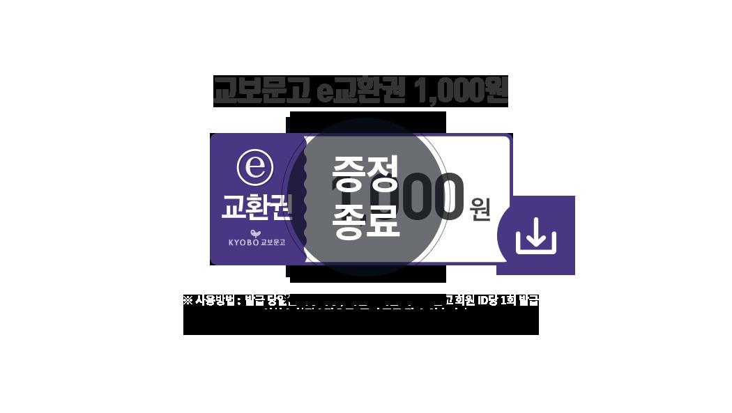 03 교보문고 e교환권 1,000원