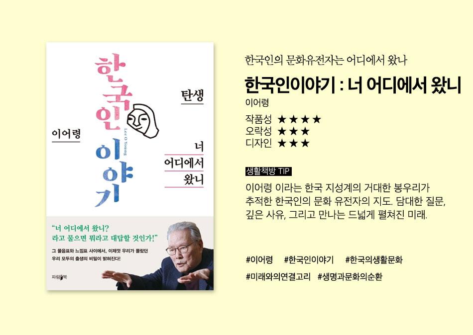 한국인 이야기: 너 어디서 왔니니