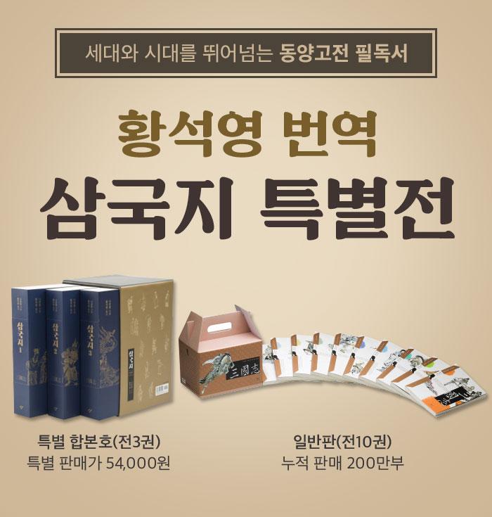 세대와 시대를 뛰어넘는 동양고전 필독서 황석영 번역 삼국지 특별전
