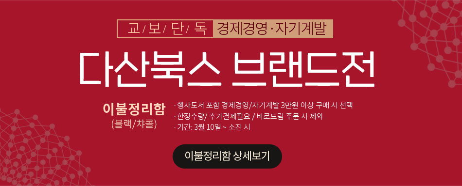 [교보단독] 경제경영/자기개발 다산북스 브랜드전