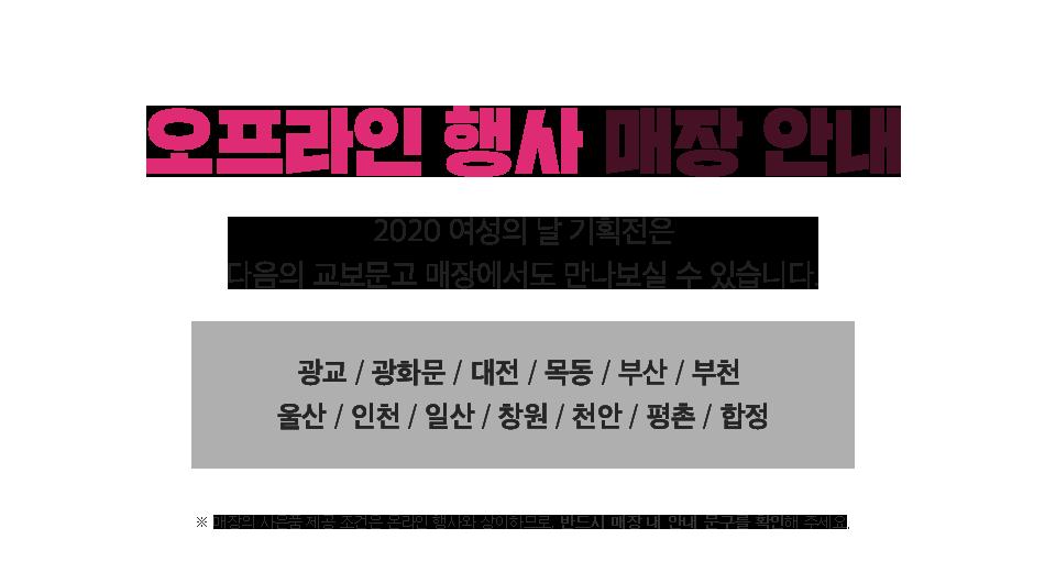 오프라인 행사 매장 안내