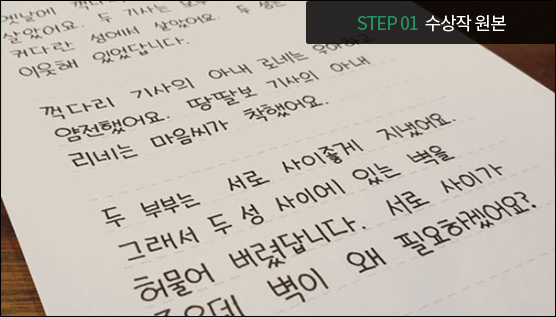 Step 01  수상작 원본