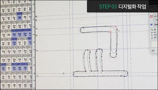 Step 03  디지털화 작업
