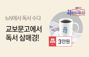 tvN 요즘 책방