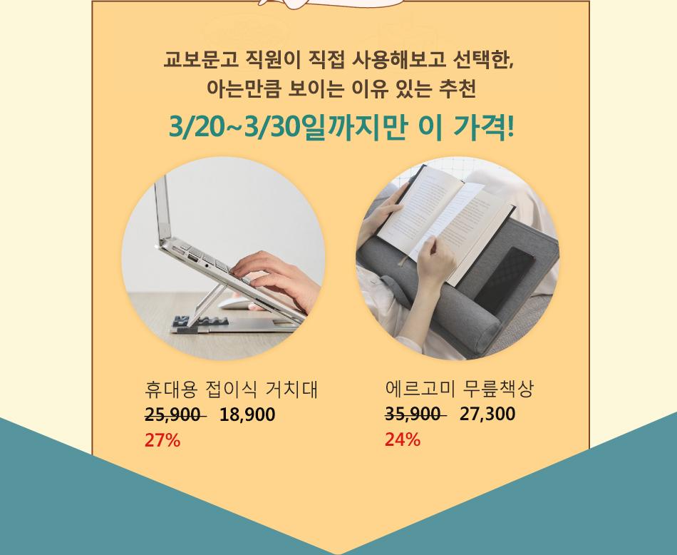 교보문고 직원이 직접 사용해보고 선택한, 아는만큼 보이는 이유 있는 추천 3/20~3/30일까지만 이 가격!