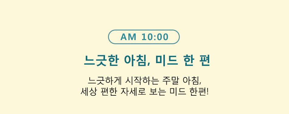 AM 10:00 느긋한 아침, 미드 한 편 느긋하게 시작하는 주말 아침, 세상 편한 자세로 보는 미드 한편!