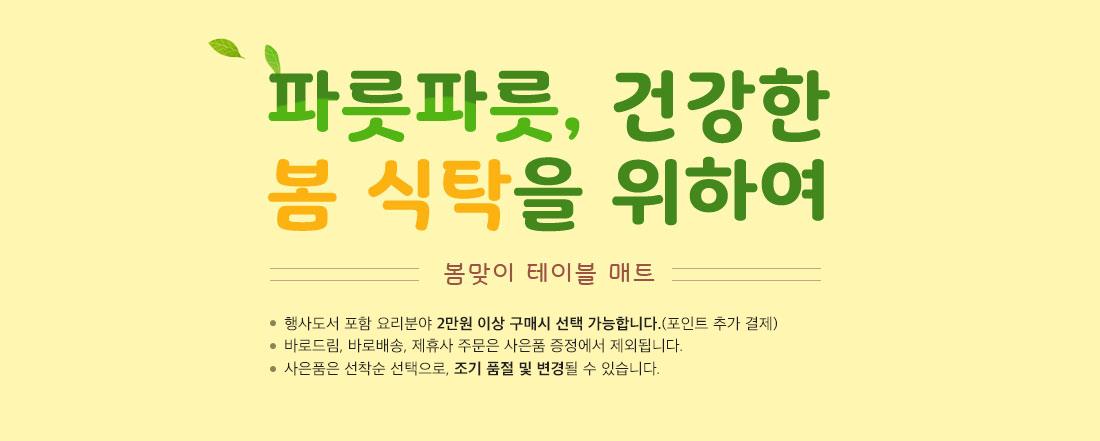 파릇파릇, 건강한 봄 식탁을 위하여 봄맞이 테이블 매트