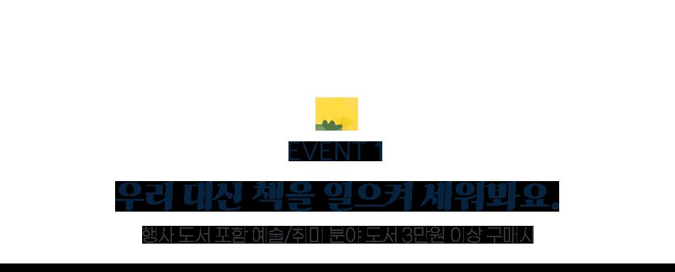 [Event1] 우리 대신 책을 일으켜 세워봐요. (행사 도서 포함 예술/취미 분야 도서 3만원 이상 구매시)