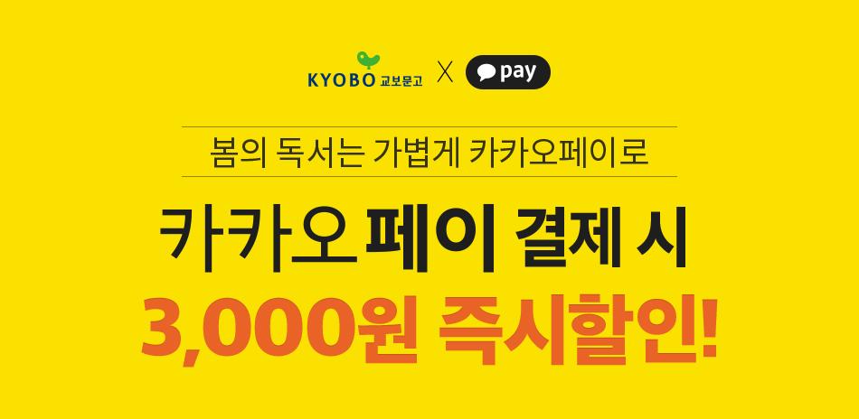 카카오페이 결제시 3,000원 즉시할인!