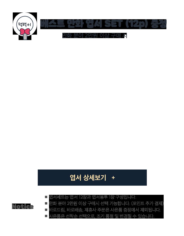 베스트 만화 엽서 SET (12p) 증정