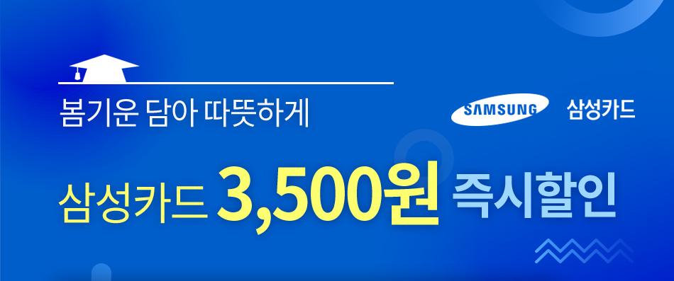 봄기운 담아 따뜻하게 삼성카드 3,500원 즉시할인