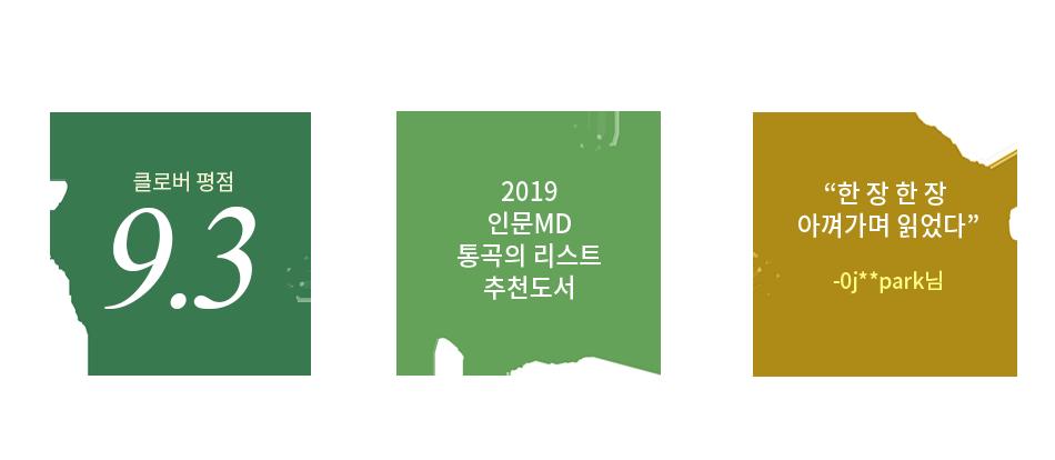 클로버 평점 9.3  2019 인문MD 통곡의 리스트 추천도서