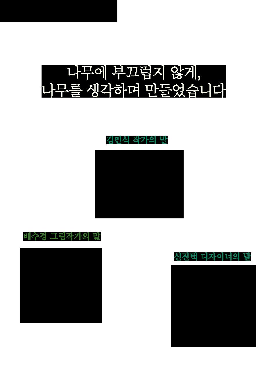 나무에 부끄럽지 않게, 나무를 생각하며 만들었습니다  김민식 작가의 말  배수경 그림작가의 말  신진택 디자이너의 말
