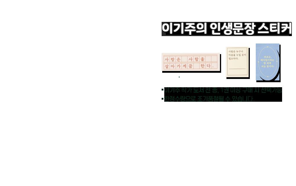 이기주의 인생문장 스티커