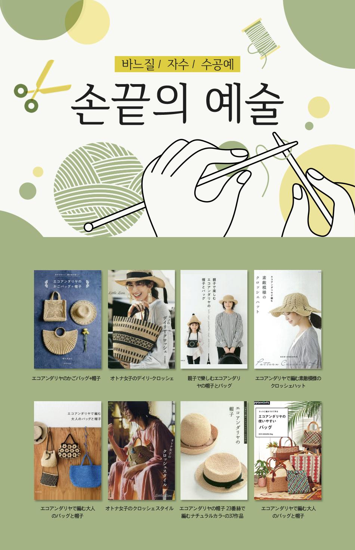 손끝의예술 - 바느질 / 자수 / 수공예