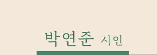 박연준 시인
