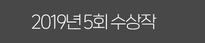 2019년 5회 수상작