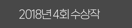 2018년 4회 수상작