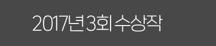 2017년 3회 수상작