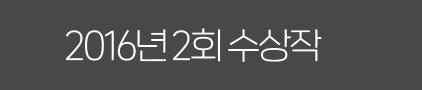 2016년 2회 수상작