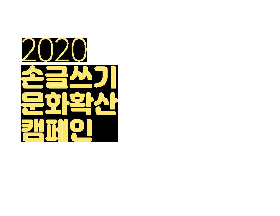 2020 손글쓰기 문화확산 캠페인